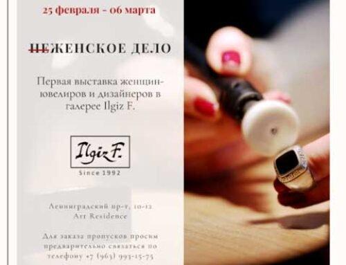 Première exposition mondiale de femmes bijoutiers